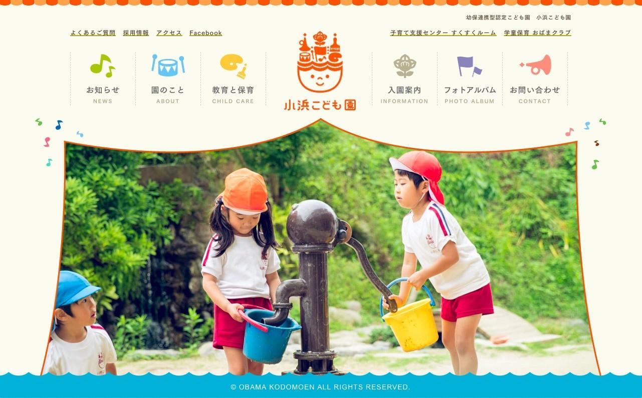 長崎県にある幼稚園「小浜こども園」