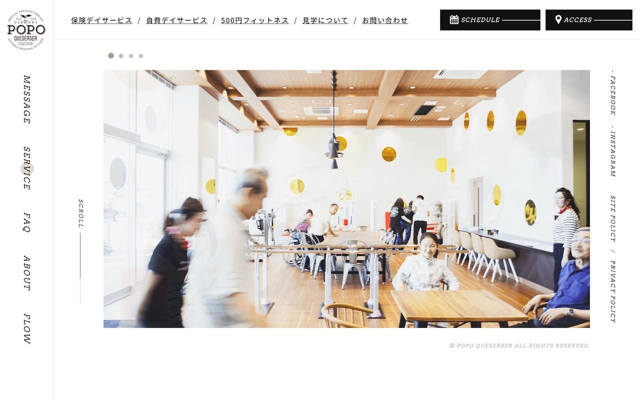 兵庫県姫路市のデイサービス「POPO」