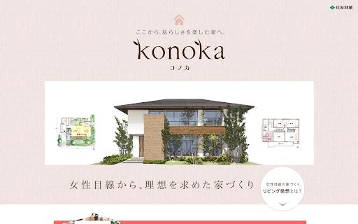 不動産 ランディングページ konoka コノカ