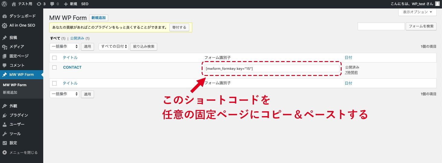 フォームの設置方法_2