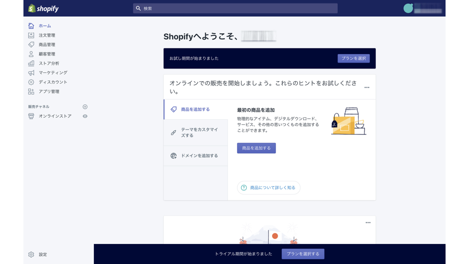Shopify_設定完了