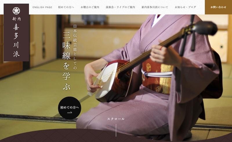 新内喜多川_公式ホームページ