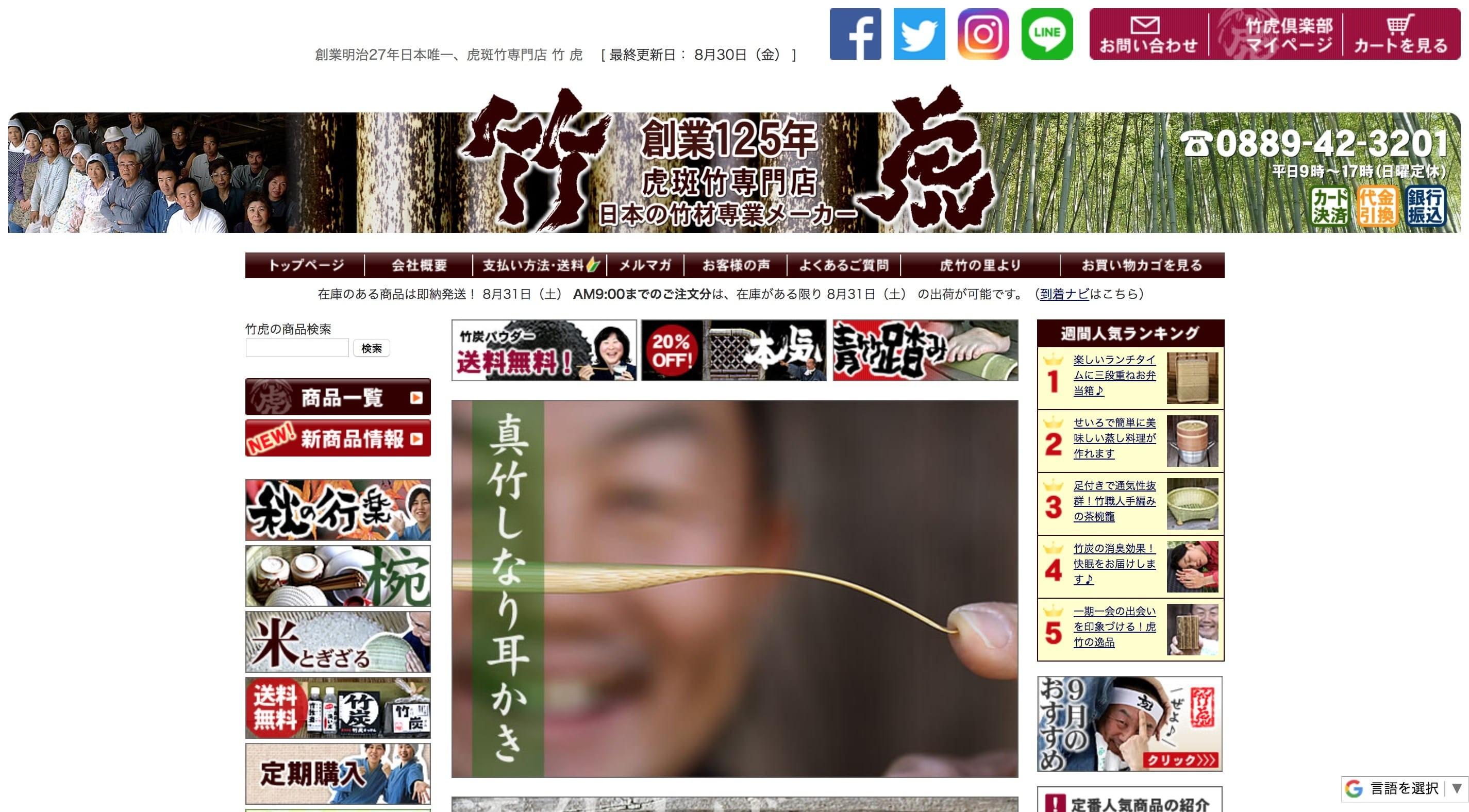 虎斑竹専門店 竹虎_ECサイト
