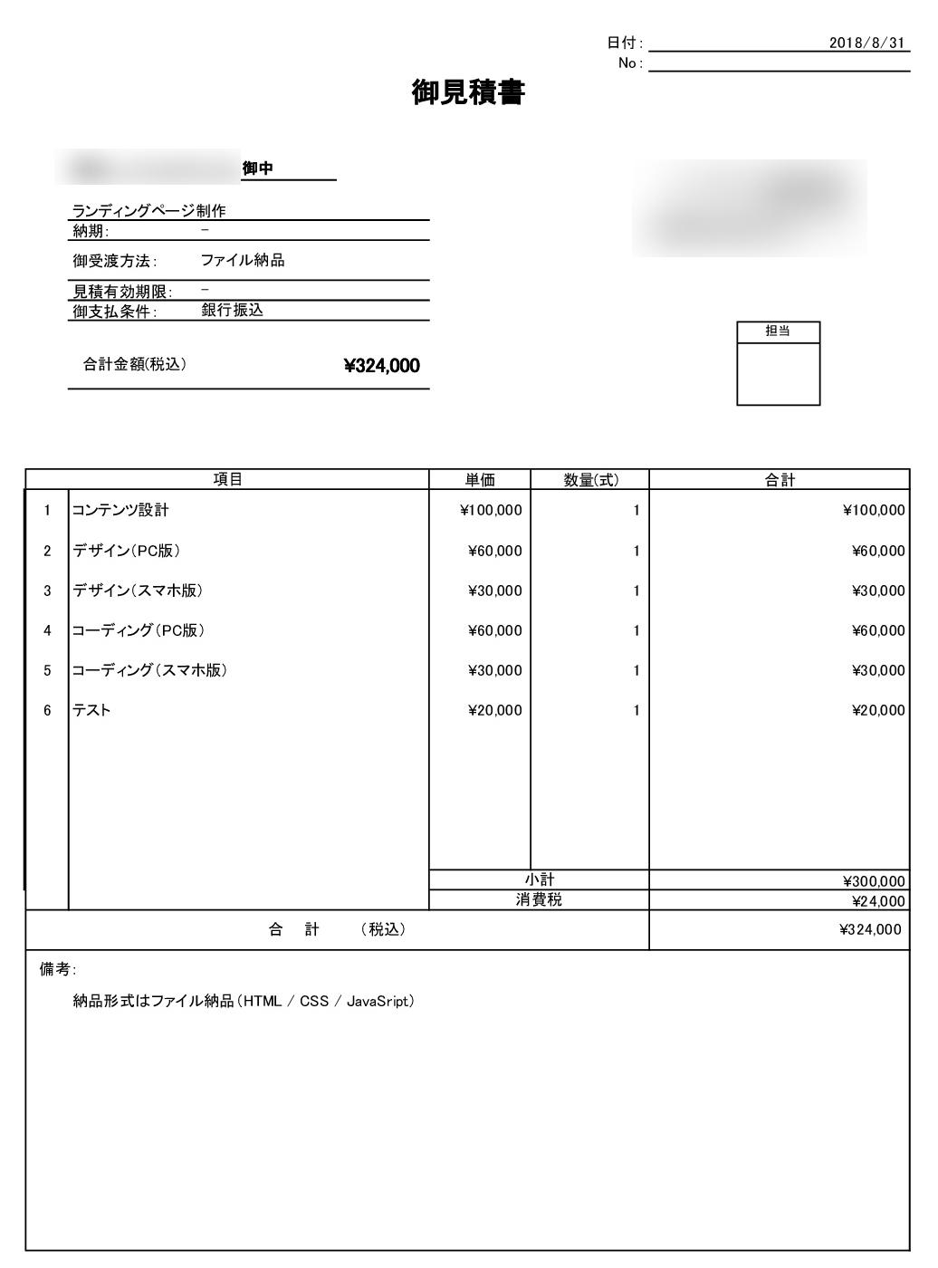 ランディングページ制作の見積書