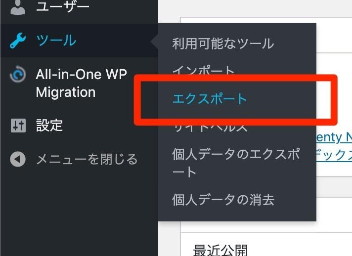 WordPressのバックアップを取る方法_4