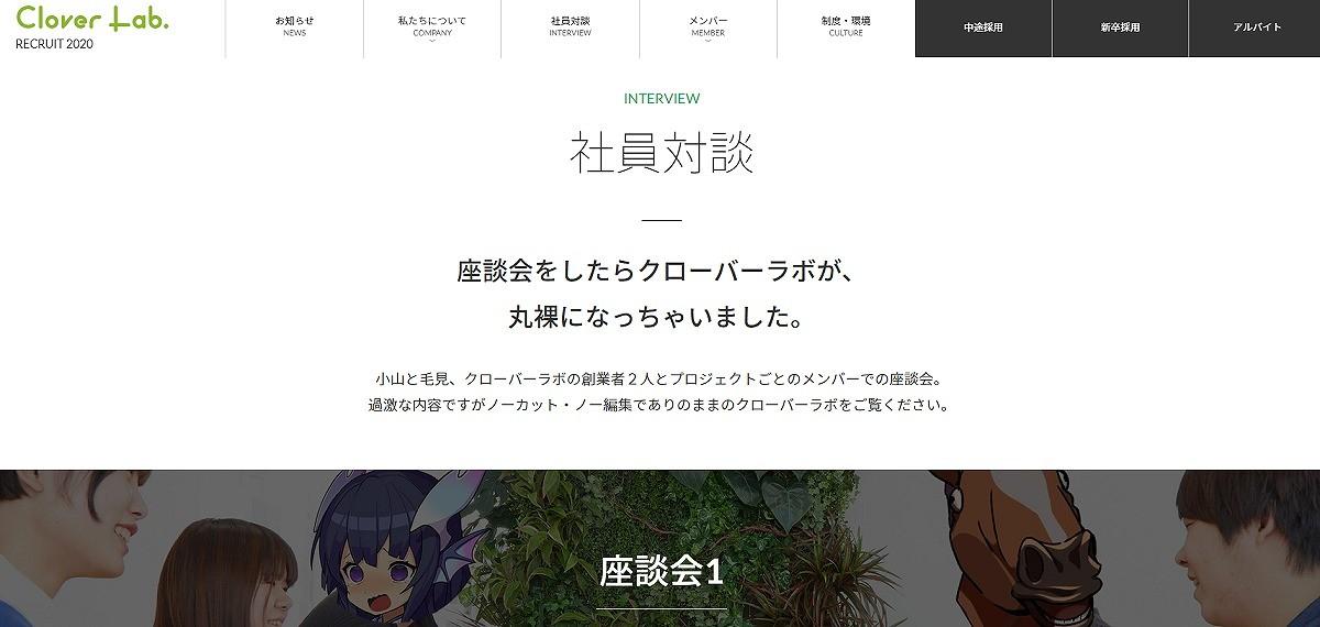 採用サイト社員紹介_Clover Lab