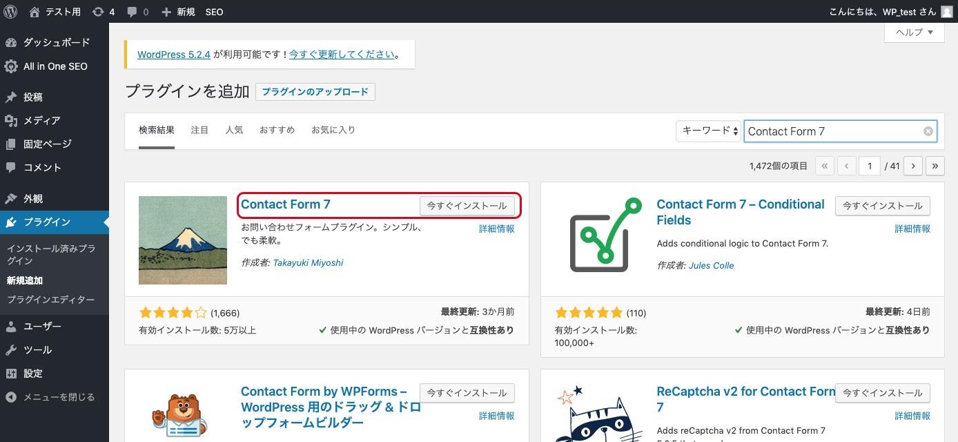 インストール方法_Contact Form 7