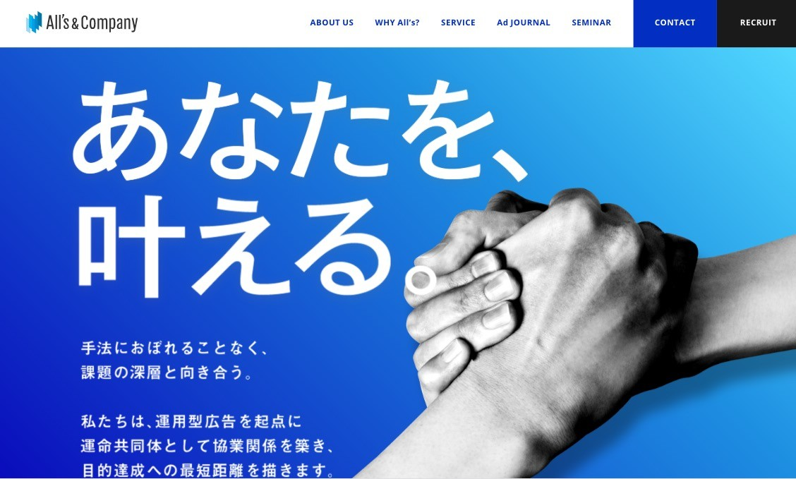 株式会社オーリーズ_東京都のおすすめリスティング広告会社