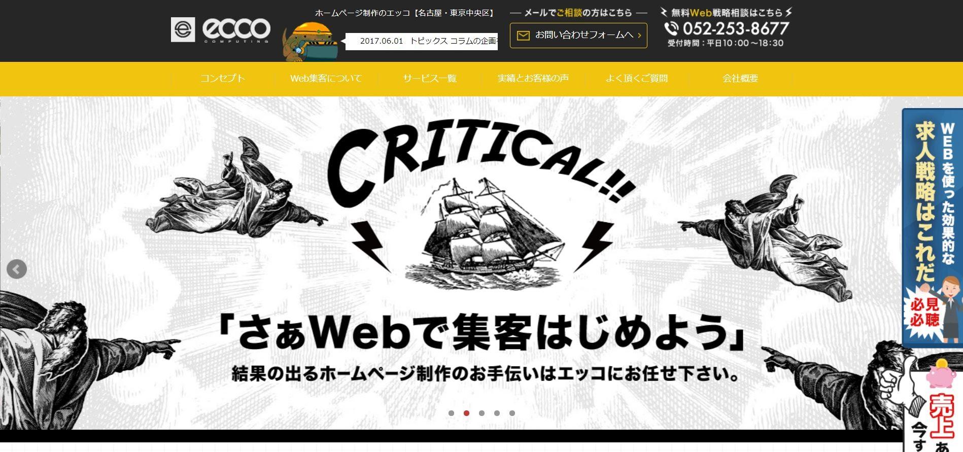 名古屋でランディングページに強い制作会社_株式会社エッコ