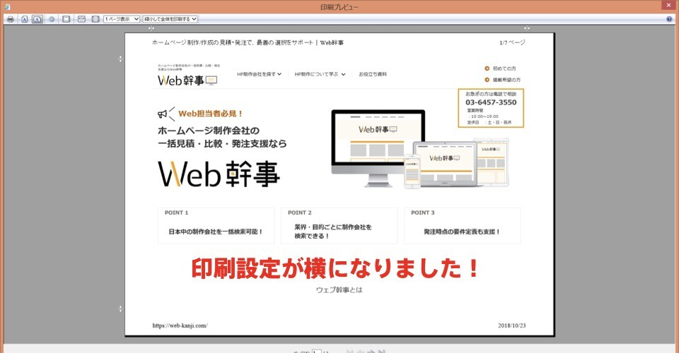 IE(Internet Explorer)で横向きに印刷する方法3