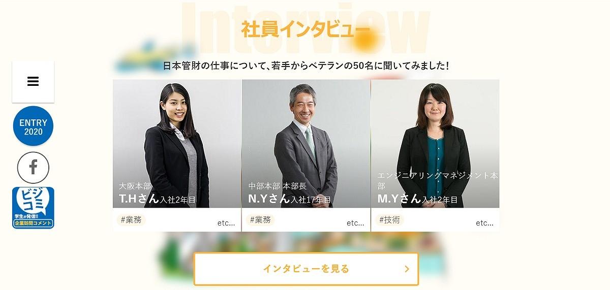 採用サイト社員紹介_日本管財株式会社