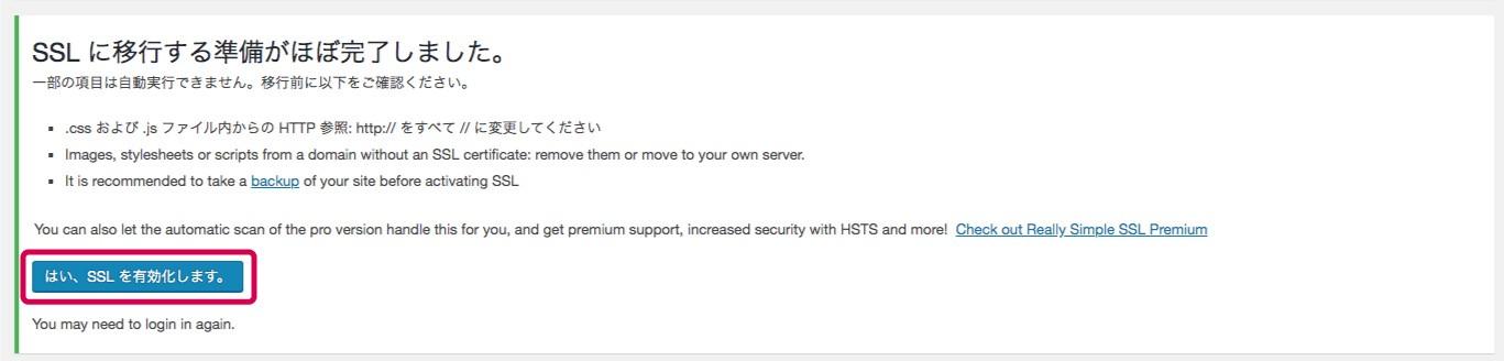 Really Simple SSL 設定_1