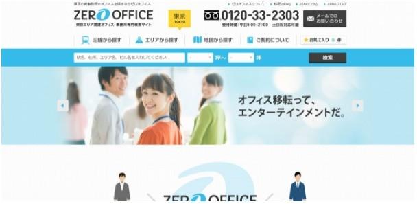 ゼロオフィス株式会社