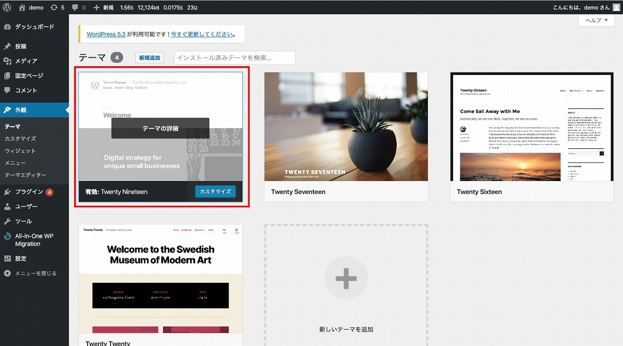 WordPressの「テーマ」のバージョン確認方法_1