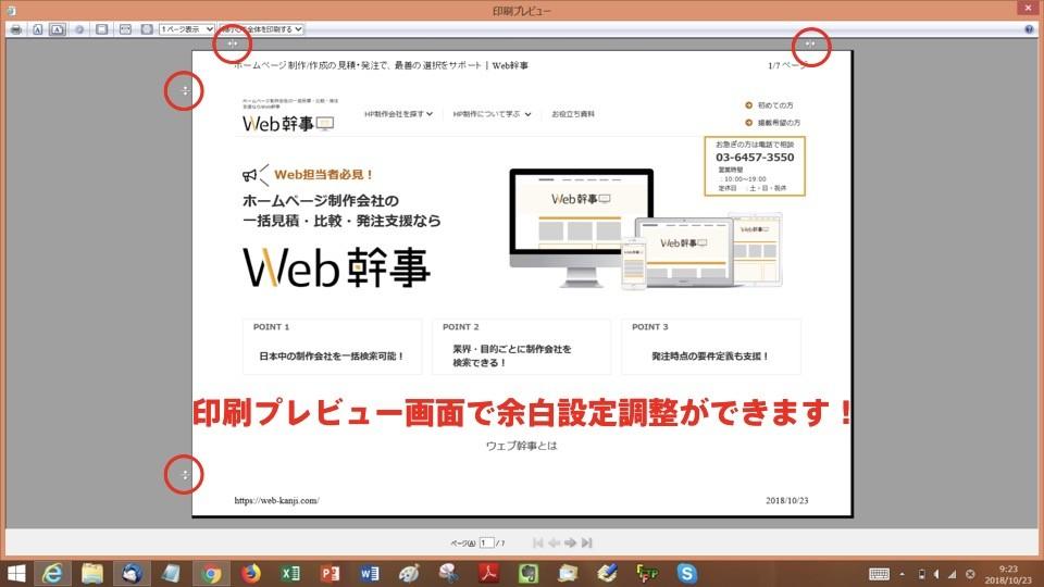 IE(Internet Explorer)で余白を調整する方法3
