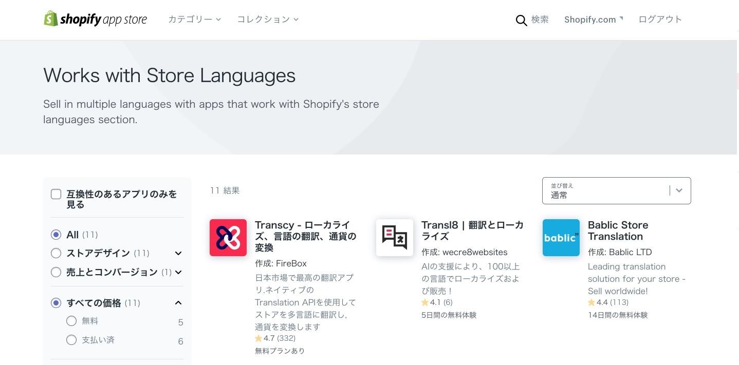 翻訳アプリのインストールと設定・言語追加3