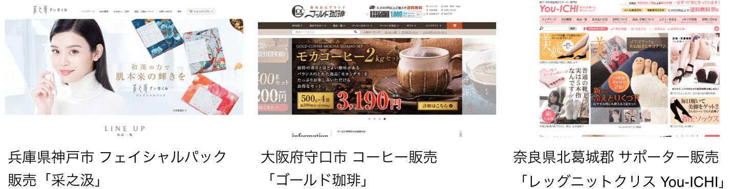 株式会社社Ryuki Designの制作実績