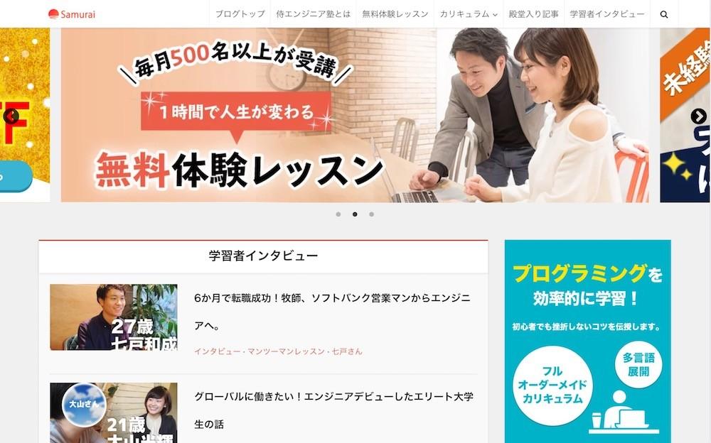 オウンドメディアの成功事例2侍エンジニア塾