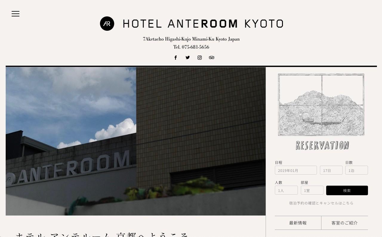 京都府京都市のホテル「HOTEL ANTEROOM KYOTO」