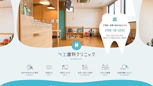 歯科医院のホームページ制作事例 ペエ歯科クリニック