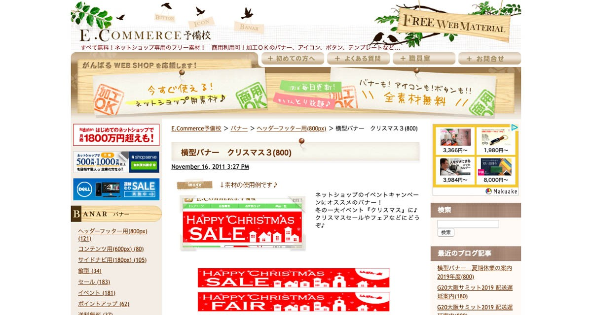 E. Commerce 予備校