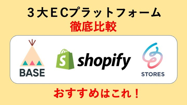 Shopify・BASE・STORESを徹底比較!2021年以降はShopifyがオススメの理由