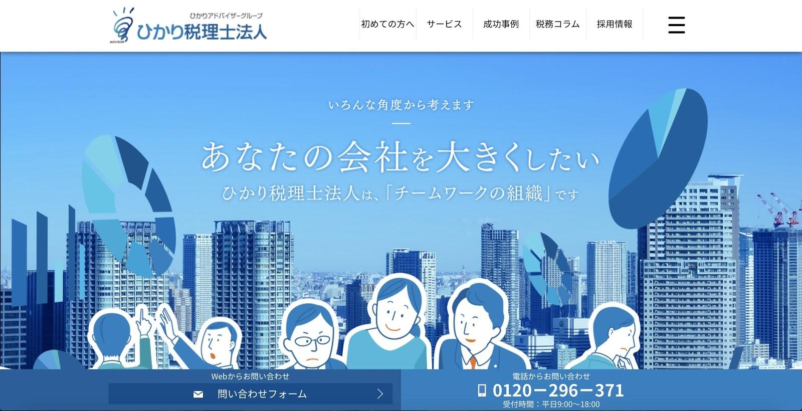 信頼感を高める「成功事例」 ひかり税理士法人【税理士】