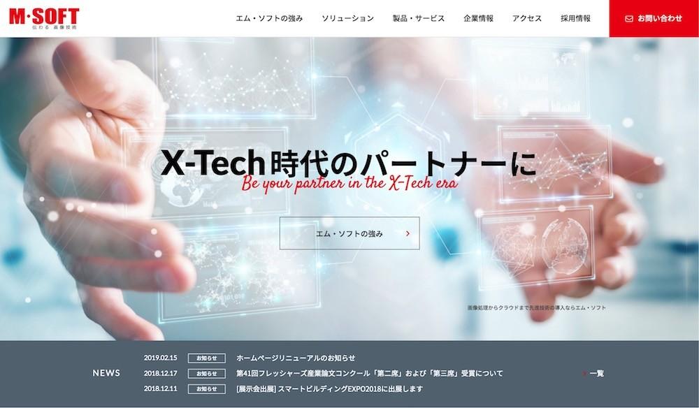 ネオインデックスの制作実績_株式会社エム・ソフト