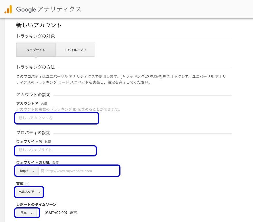 Googleアナリティクス_2