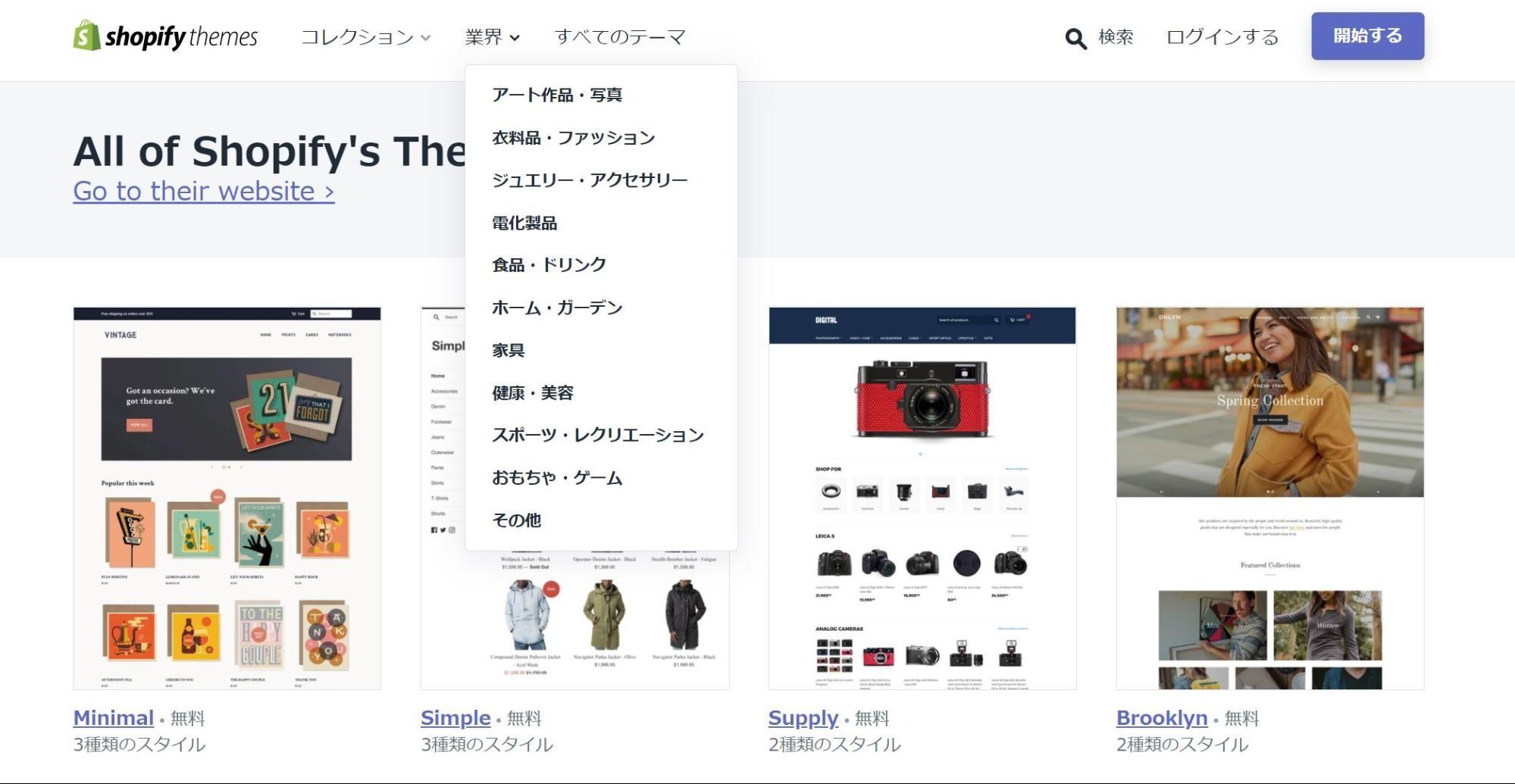 業種別オススメのShopifyテーマ10選!