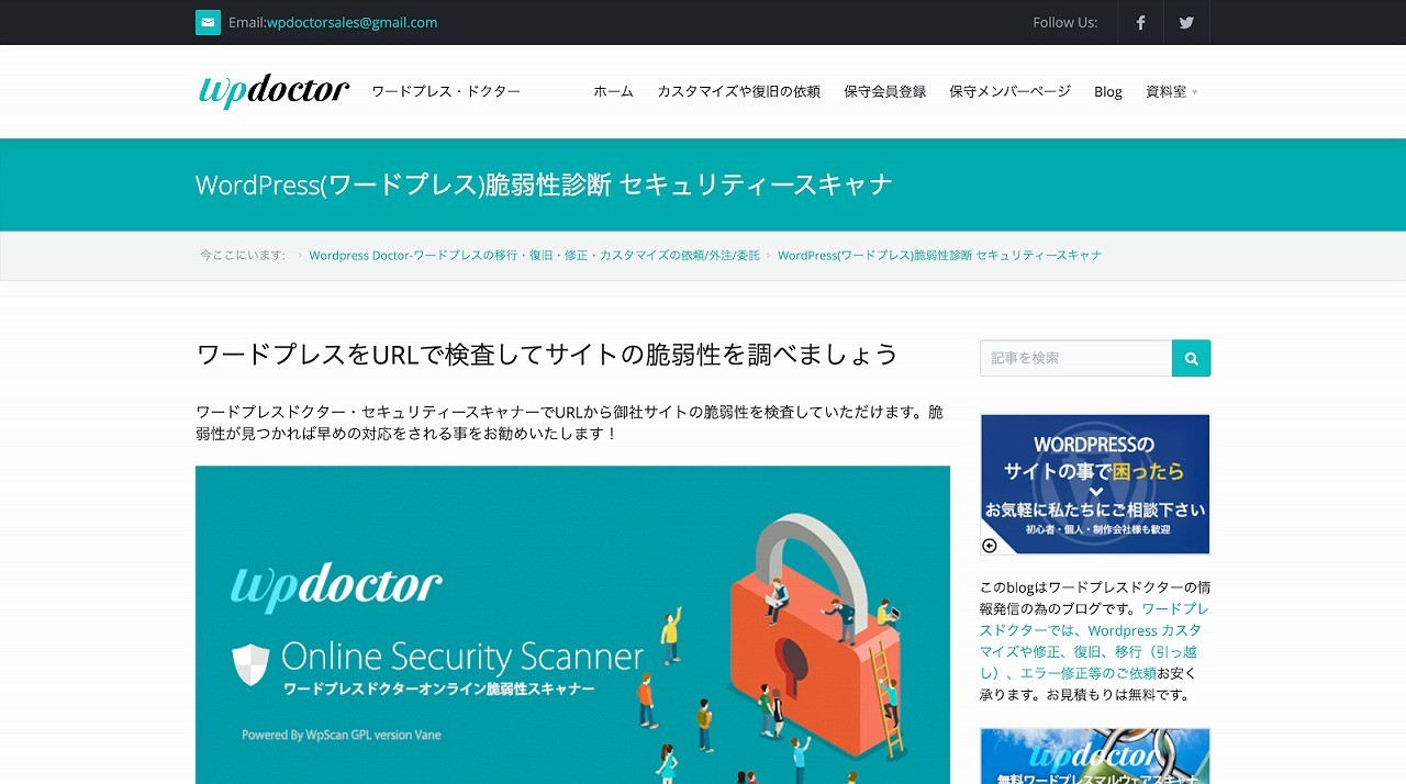 WPdoctor
