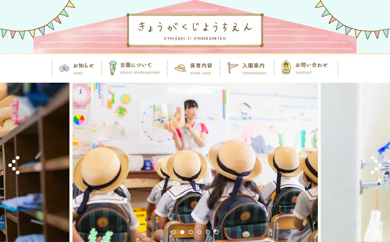 北九州市にある幼稚園「教学寺幼稚園」