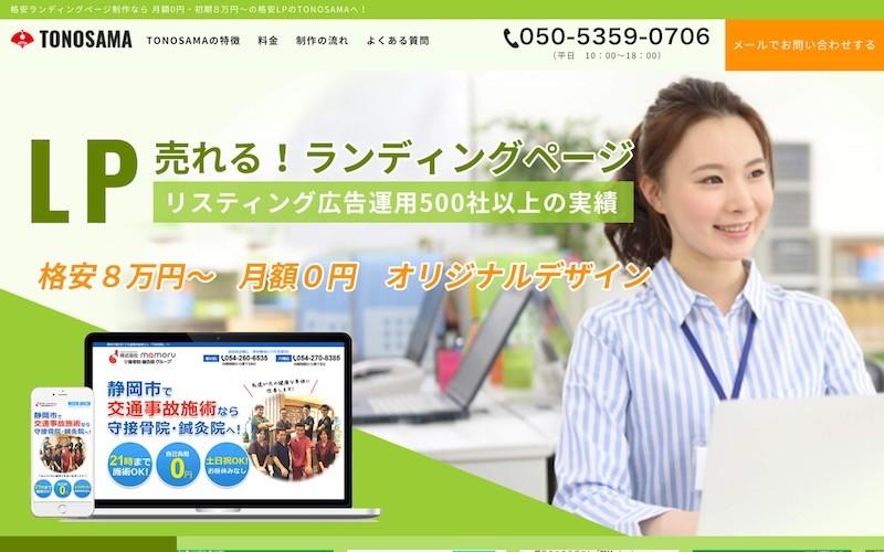 株式会社TONOSAMAの制作実績_自社ランディングページ