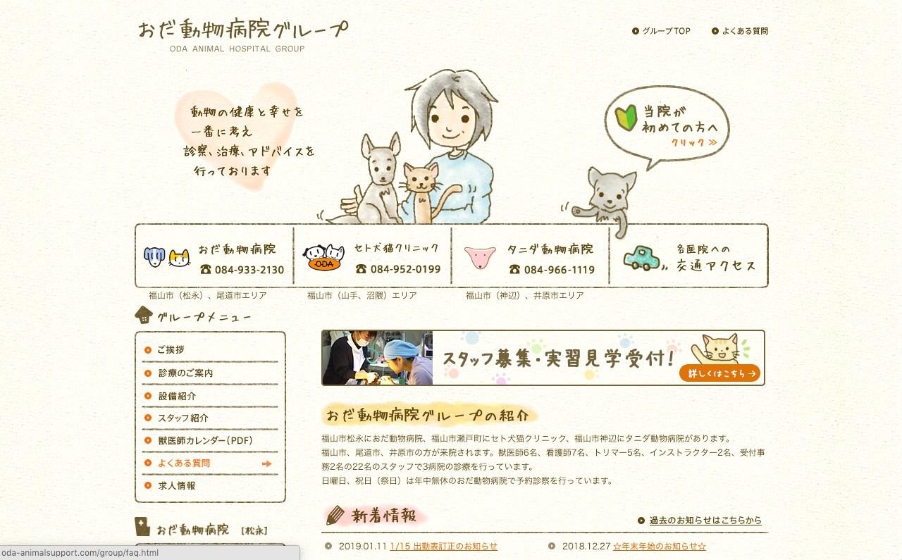 広島県福山市の動物病院「おだ動物病院グループ」