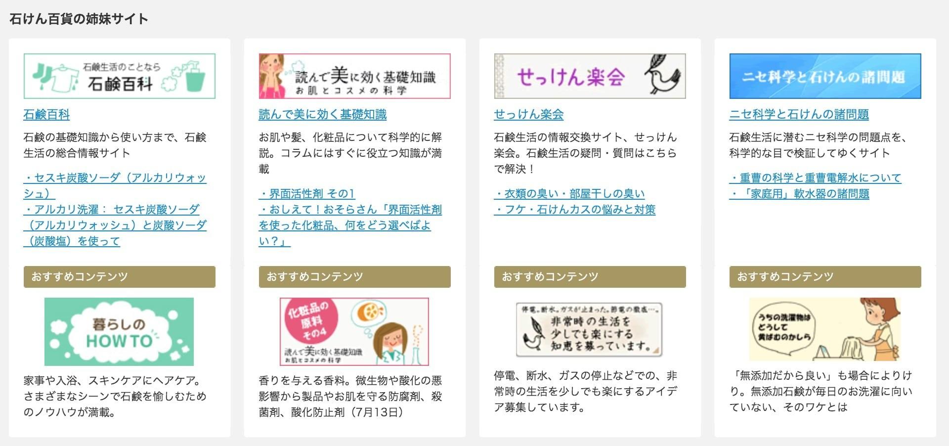 石鹸百貨_ECサイト