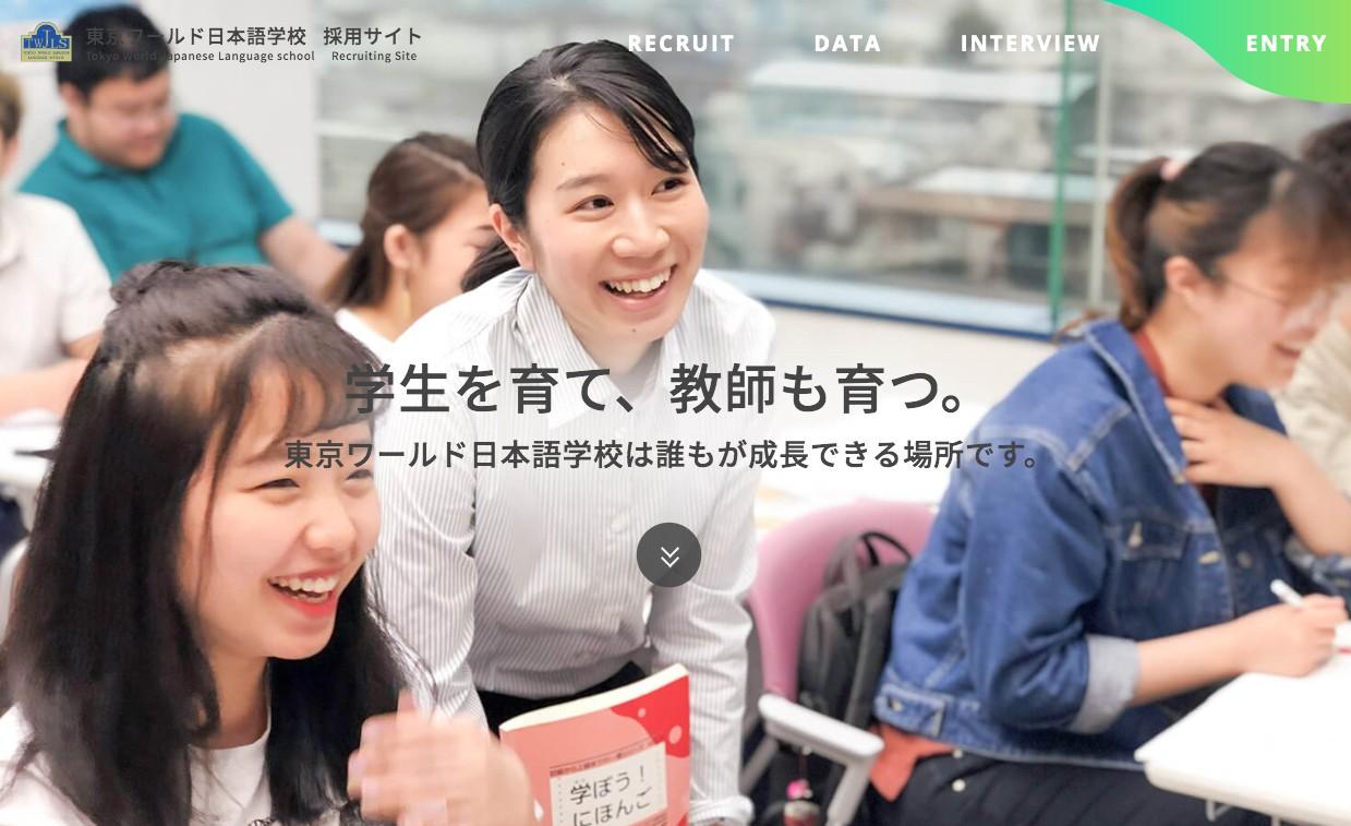 東京ワールド日本語学校 採用サイト