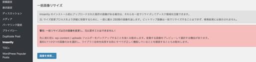 Imsanity【自動リサイズ】5