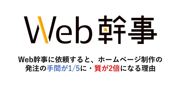 Web幹事が、ホームページ制作の発注の手間を80%削減・質が200%アップできる理由 | Web幹事