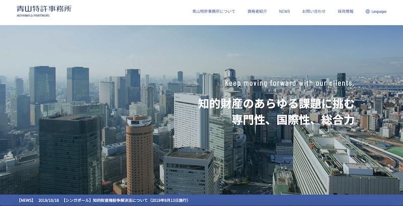 価値の高い情報発信でブランディング 青山特許事務所【弁理士】