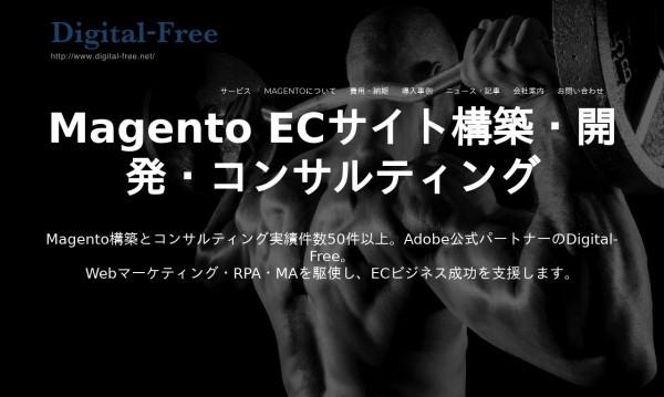 Digital-Free株式会社インタビュー