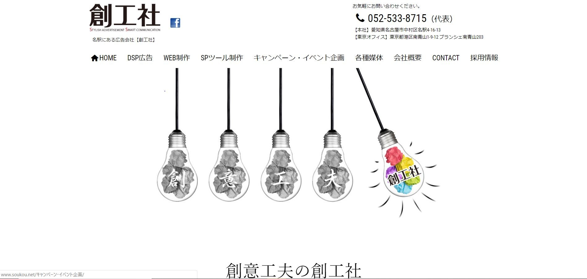 名古屋でランディングページに強い制作会社_創工社
