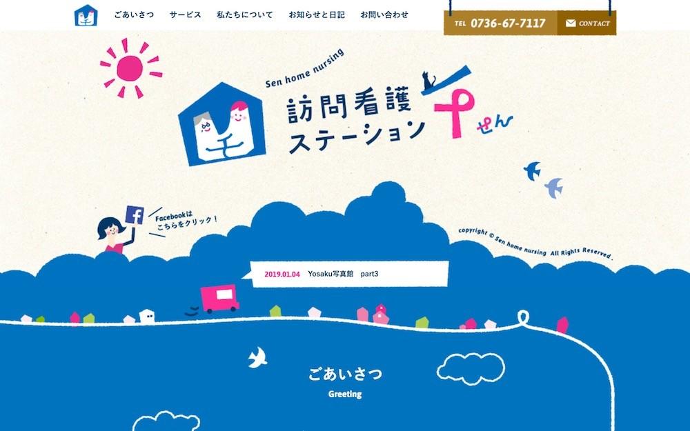 和歌山県の訪問看護ステーション「せん」