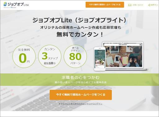 無料で採用サイトを作成できるツール_ジョブオプLite