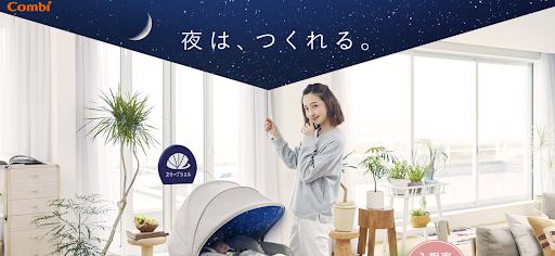 ベビー・キッズ検索記事_コンビ株式会社