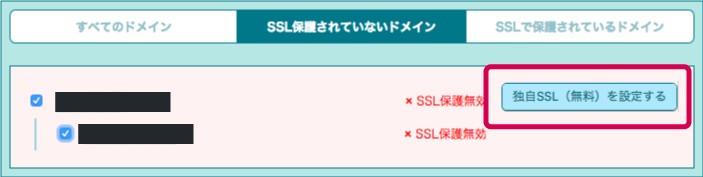 ロリポップサーバーのSSL化の方法_2