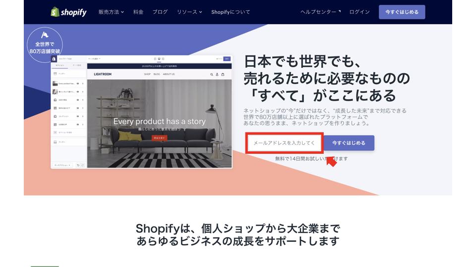 Shopifyの初期設定