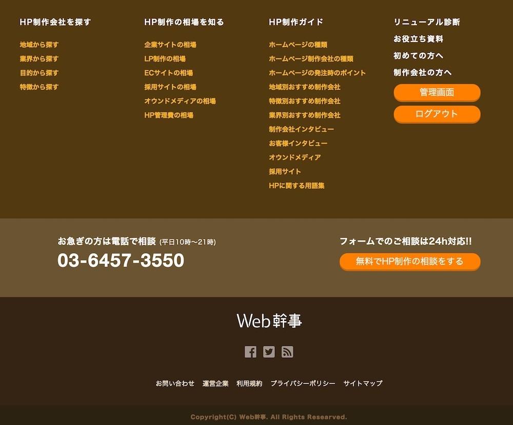 Web幹事のフッターデザイン