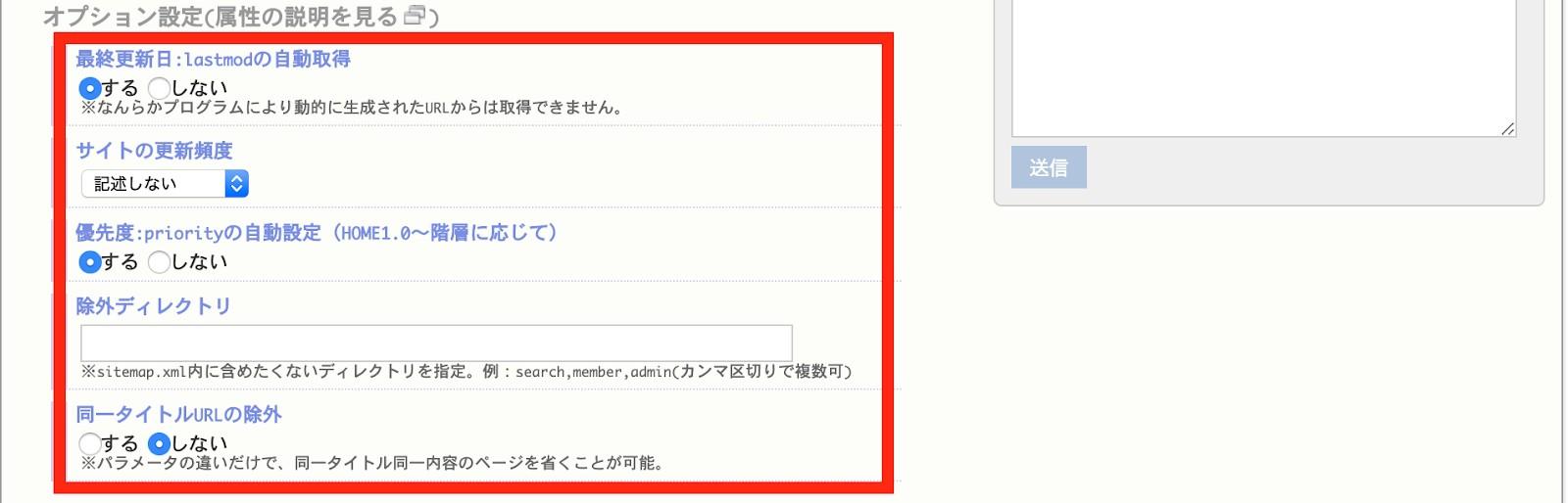 sitemap.xml Editor_2