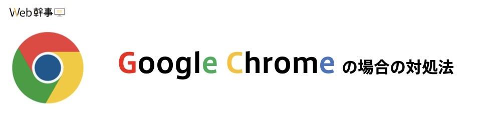 GoogleChromeを利用している時の印刷方法