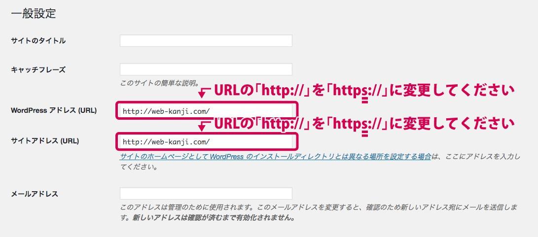 SSL Insecure Content Fixerの設定_2